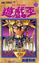 Yu-Gi-Oh! Vol 33 JP