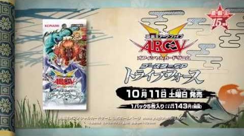 遊戯王アーク・ファイブ OCG ブースターSP トライブ・フォース - CM