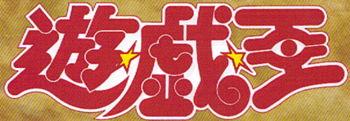 File:Yugioh manga logo.JPG