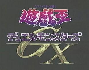 File:GX logo.JPG