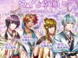 Season Cycle ~Princes from the Country of Four Seasons~