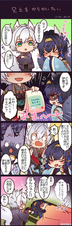 4koma Making Fun of the Older Brother