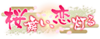 Fluttering Sakura, Love Lighting Icon