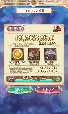 Score challenge result