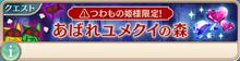 Banner Violent Yumekui