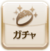 Button gacha