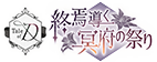 Hell Festival That Leads To The End Icon