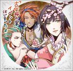 2015 3 Ancient Sakura Banquet