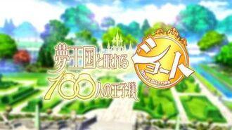 【ティザーPV】夢王国と眠れる100人の王子様 ショート