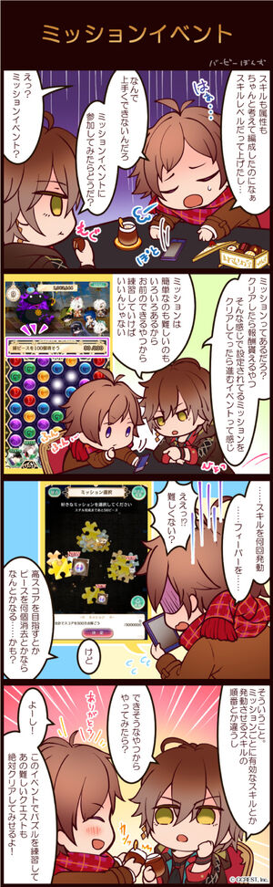 4koma Beginner Guide Mission Event