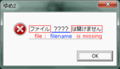 Lain FileError Example