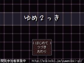 Yume2kki title ver0.106g