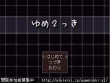 Yume 2kki (ゆめ2っき)