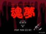 Tamashii Yume (魂夢)