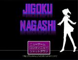 Jigoku Nagashi