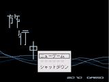 Ryokou-chuu (旅行中)