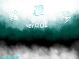 Re Rive (輪廻夢)