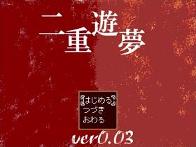DoubleDreamTitleScreen003