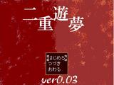 Nijuu Yuumu (二重遊夢)