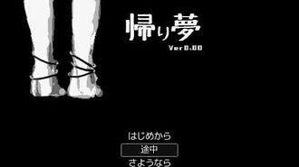 Yume Nikki Fangame playthrough - Kaeri Yume ver0.00