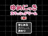 Yume Nikki Smash Dream (ゆめにっきスマッシュドリーム)
