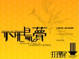 Fushichou no Yume (不死鳥の夢)