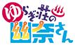 Yuragi-sou no Yuuna-san Wiki