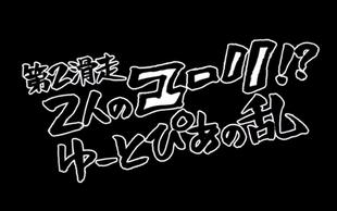 Название эпизода