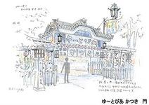 Setting material collection 6 Yu-Topia Katsuki