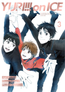 Yoi bd vol 3 cover