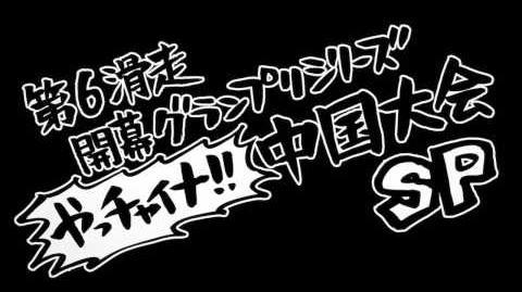 「ユーリ!!! on ICE」第6話「グランプリシリーズ開幕!やっチャイナ中国大会!」予告
