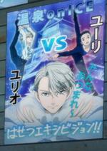 Hot springs on ice - Yuri vs. Yuri
