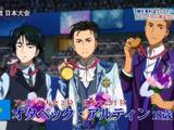 Кубок Японии: Этап Гран-При