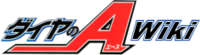Diamond no ace wordmark