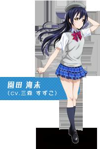Love Live! infobox - Sonoda Umi