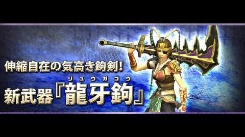 真‧三國無雙Online 2013 03 28 新武器「龍牙鉤」