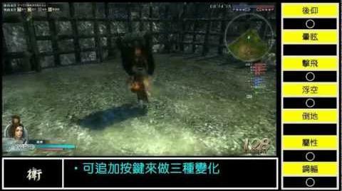 真‧三國無双Online 2012 11 22新武器「重手甲」實裝!