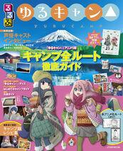 Yurucamp magazine cover