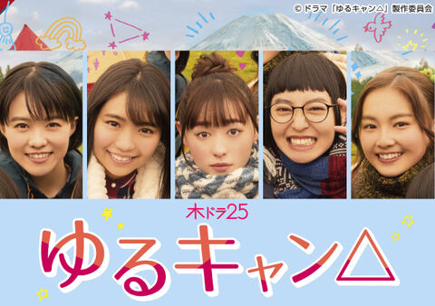 Yuru Camp TV drama main cast TV Aichi promo