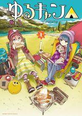 Yuru Camp (manga)