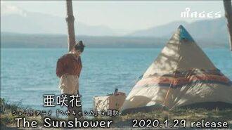 亜咲花「The Sunshower」Music Video(ショートアニメ「へやキャン△」主題歌)