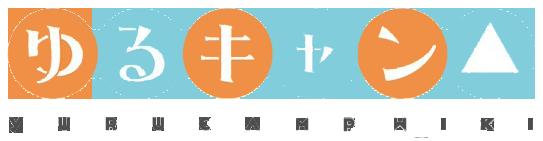 YURUCAMP Wiki-title