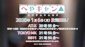 ショートアニメ「へやキャン△」放送前番宣CM