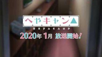 【特報】ショートアニメ「へやキャン△」【2020年1月放送開始!】