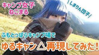 キャンプ女子 【 ゆるキャン実写版 やってみた!!✨ 】 〜in ふもとっぱら