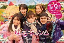Yuru Camp live-action TV drama promo with main cast