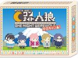 One Night Werewolf: Laid-Back Camp Version
