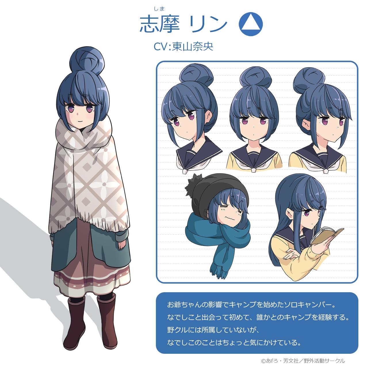 Rin Shima Yuru Camp Wiki Fandom