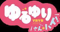 YuruYuriSanHai-Logo