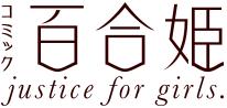 ComicYuriHime-Logo